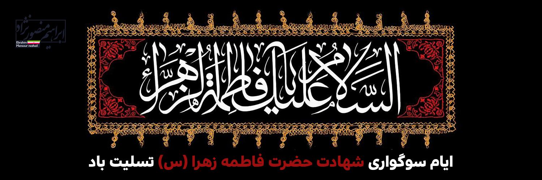 ایام سوگواری شهادت حضرت فاطمه زهرا (س) تسلیت باد